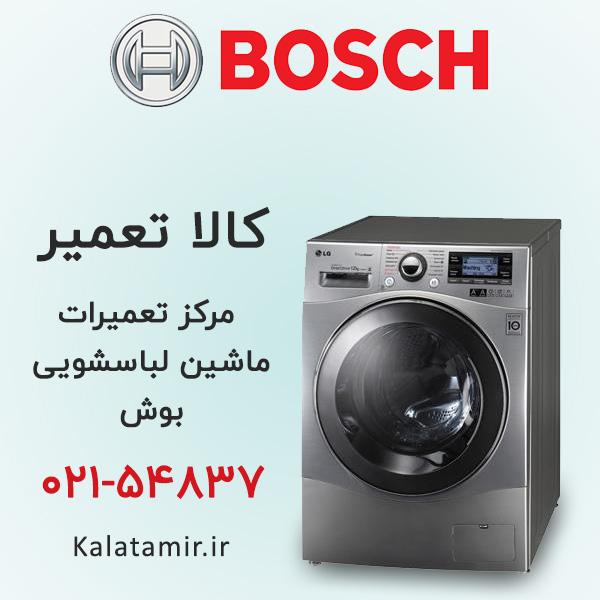 مرکز تعمیرات ماشین لباسشویی بوش