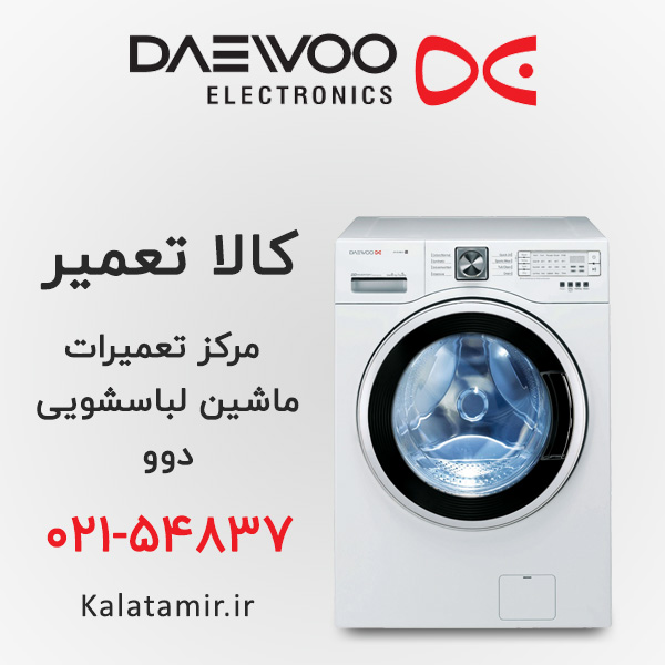 مرکز تعمیرات ماشین لباسشویی دوو