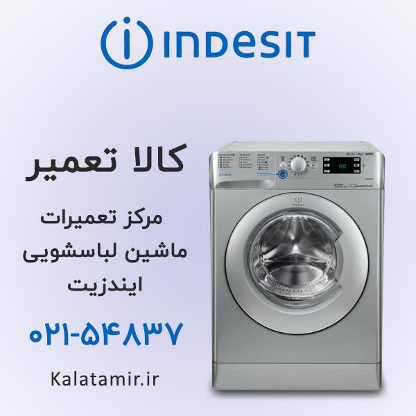 مرکز تعمیرات ماشین لباسشویی ایندزیت