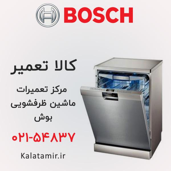 مرکز تعمیرات ماشین ظرفشویی بوش
