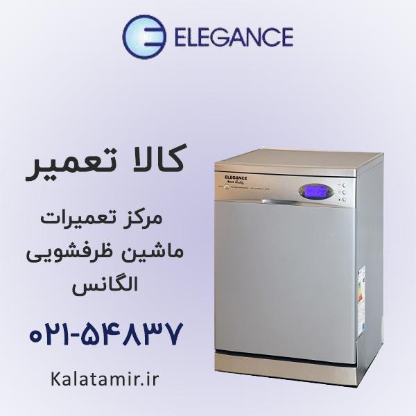 مرکز تعمیرات ماشین ظرفشویی الگانس