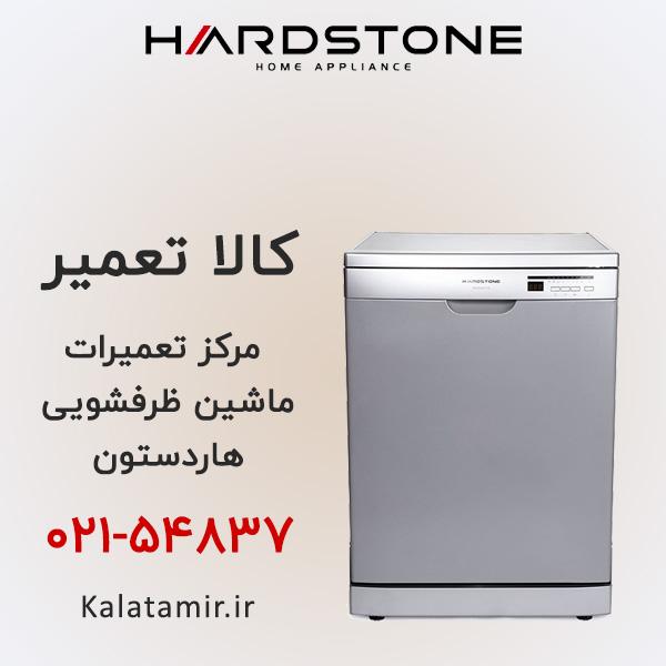 مرکز تعمیرات ماشین ظرفشویی هاردستون