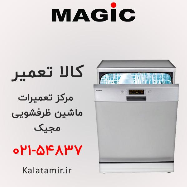 مرکز تعمیرات ماشین ظرفشویی مجیک