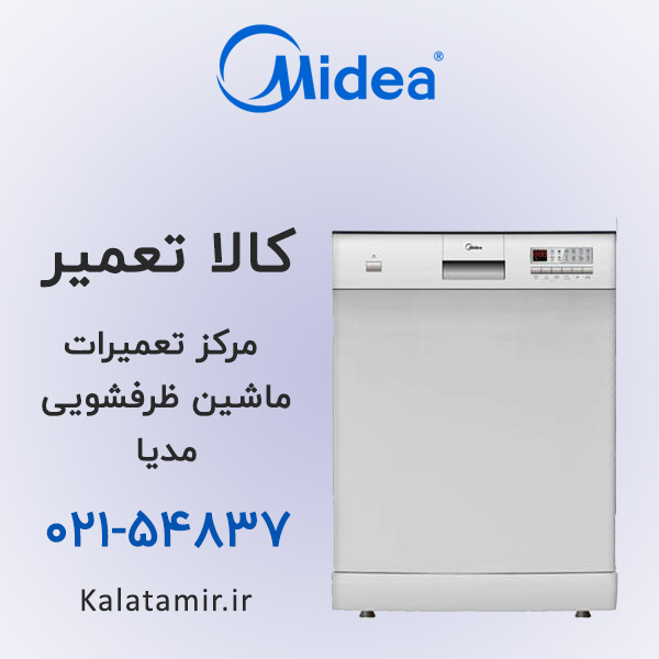 مرکز تعمیرات ماشین ظرفشویی مدیا