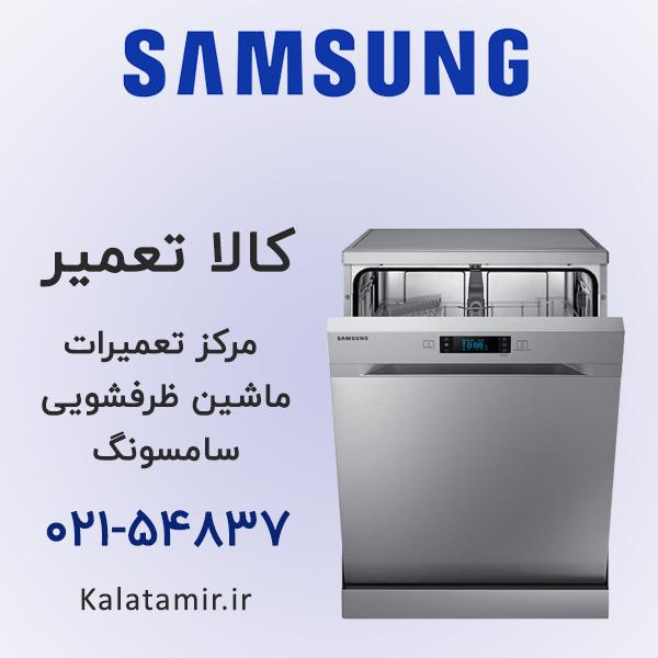 مرکز تعمیرات ماشین ظرفشویی سامسونگ