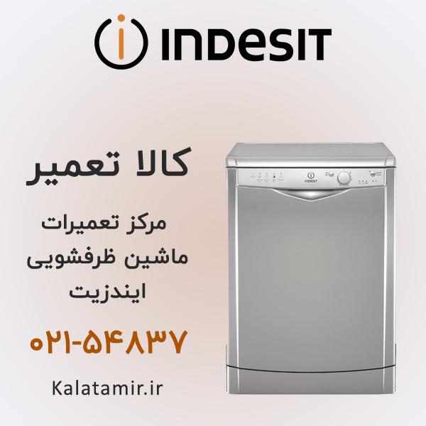 مرکز تعمیرات ماشین ظرفشویی ایندزیت
