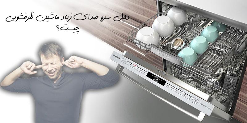 علت صدای زیاد ماشین ظرفشویی