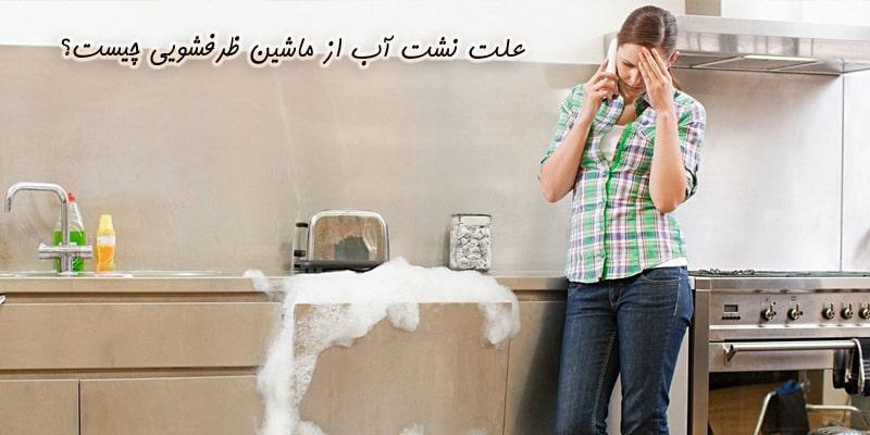 رفع نشتی آب از ماشین ظرفشویی